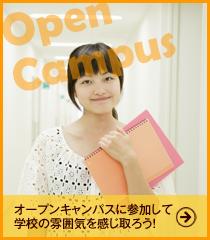 オープンキャンパスに参加して学校の雰囲気を感じ取ろう!